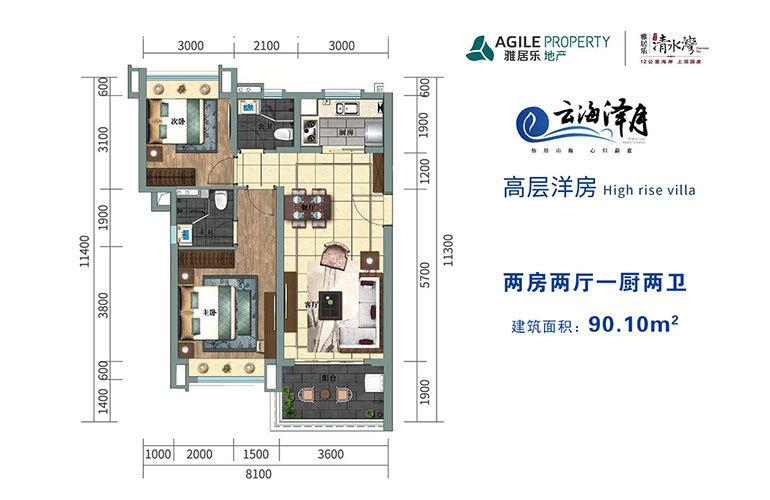雅居乐清水湾 高层洋房 2房2厅2卫 建面90㎡