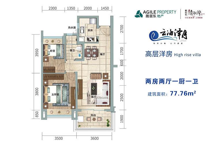 雅居乐清水湾 高层洋房 2房2厅1卫 建面77㎡