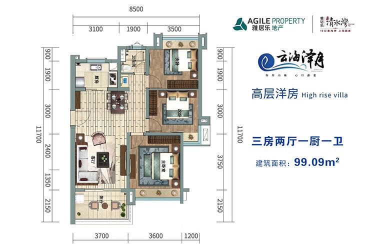 雅居乐清水湾 高层洋房 3房2厅1卫 建面99㎡