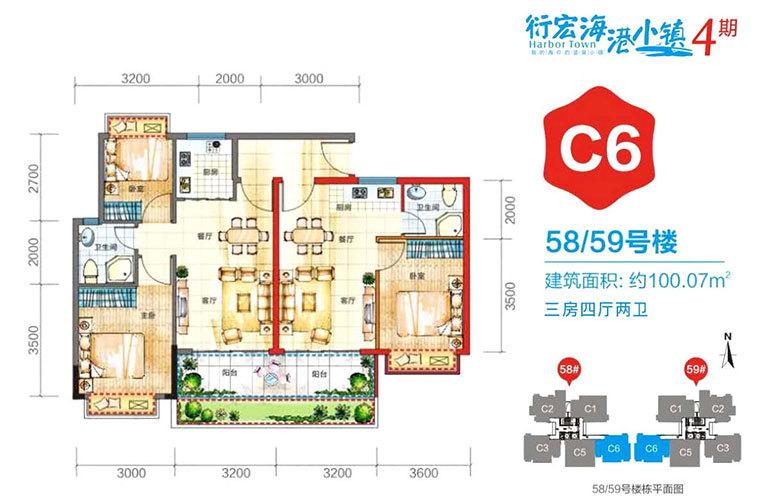 衍宏海港小镇 C6户型 3房4厅2卫 建面100㎡