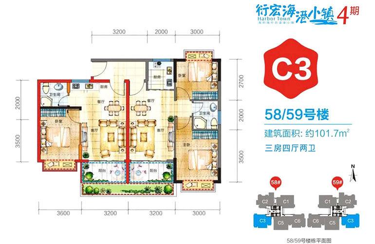 衍宏海港小镇 C3户型 3房4厅2卫 建面101㎡