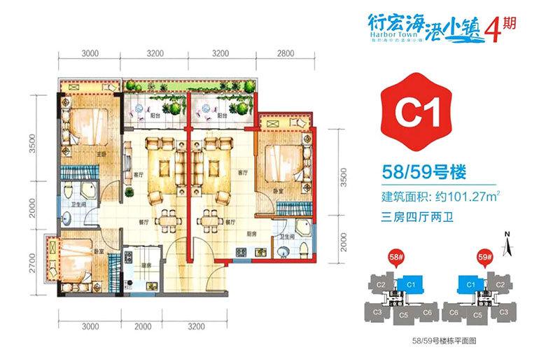 衍宏海港小镇 C1户型 3房4厅2卫 建面101㎡