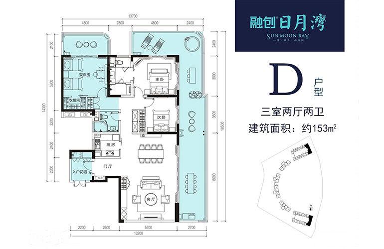 融创日月湾 D户型 3室2厅2卫 建面153㎡