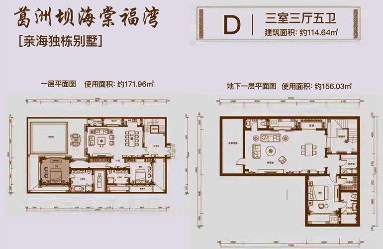 葛洲坝海棠福湾 独栋别墅D户型 3室3厅5卫 建面114㎡