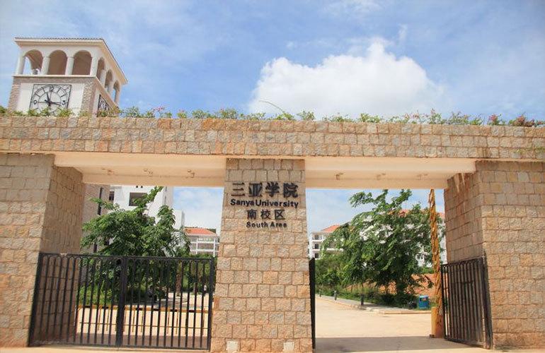 葛洲坝海棠福湾 三亚学院