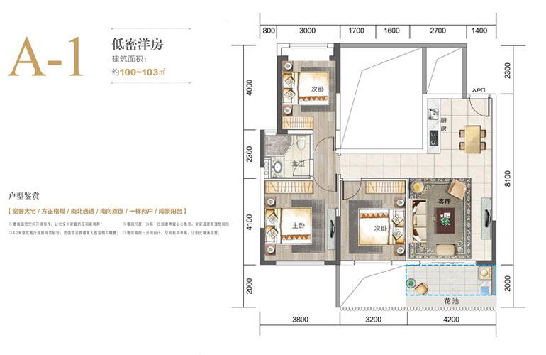 国瑞红塘湾 A-1洋房  3室1厅 建面100-103㎡