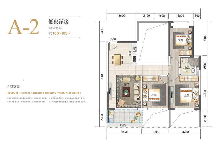 国瑞红塘湾 A-2洋房 3室1厅 建面100-103㎡