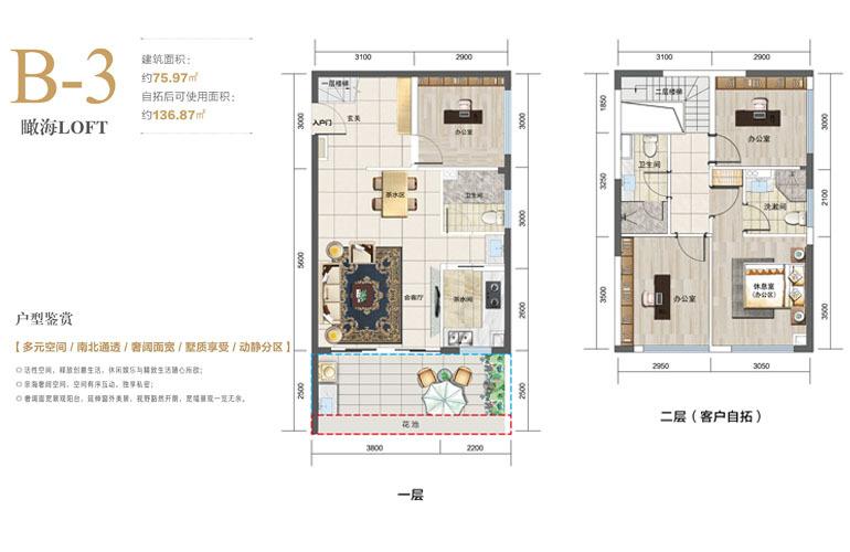 国瑞红塘湾 LOFTB-3户型 3室2厅 建面76㎡