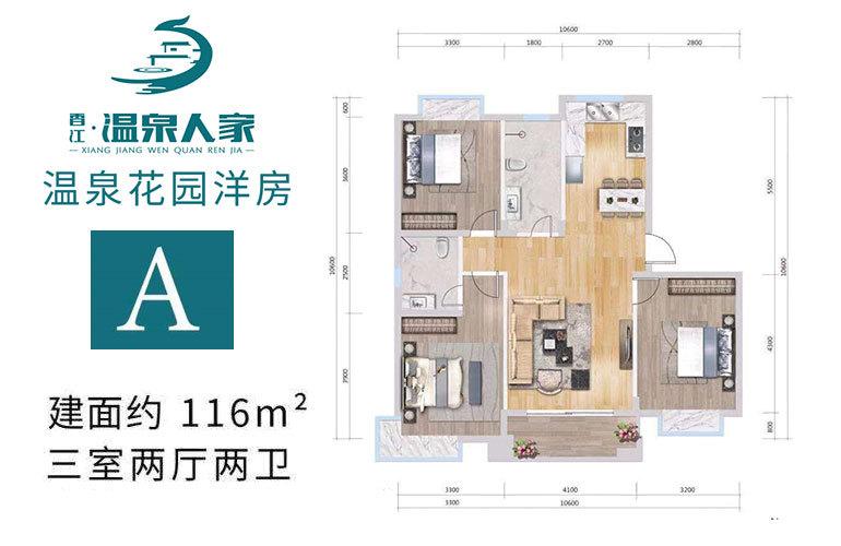 香江温泉人家 洋房A户型 3室2厅2卫 建面116㎡
