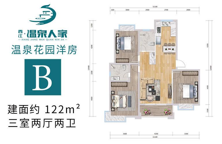 香江温泉人家 洋房B户型 3室2厅2卫 建面122㎡