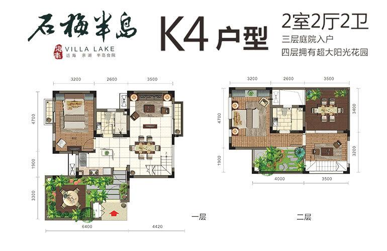 石梅半岛 玲珑墅K4 2室2厅2卫 建面88㎡