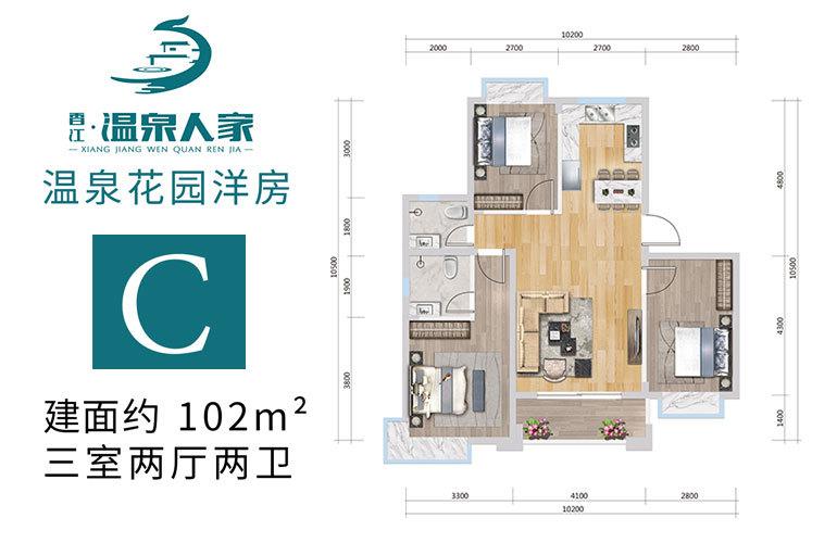 香江温泉人家 洋房C户型 3室2厅2卫 建面102㎡