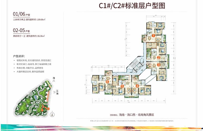 富力悦海湾 C1#C2#标准层户型图