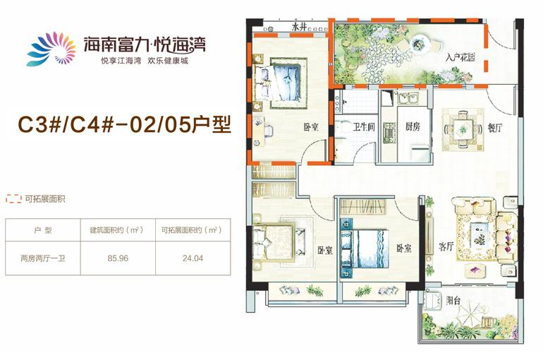 富力悦海湾 C3/C4#-02/05户型 2房2厅1卫 建面:85㎡