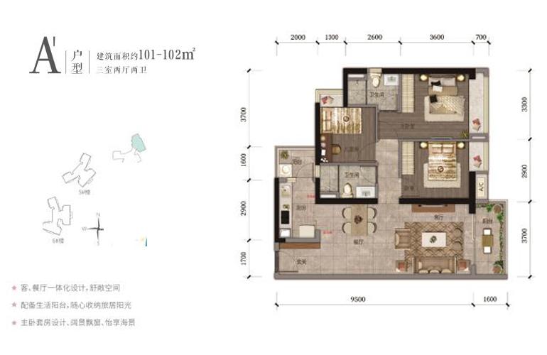 合景月亮湾 A'户型 三室两厅两卫 建筑面积101-102㎡