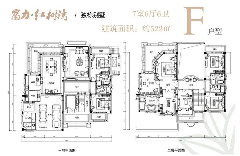 富力红树湾 独栋别墅F户型 7室6厅6卫 建筑面积约522㎡