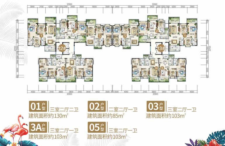 富力红树湾 二房三房户型平面分布图