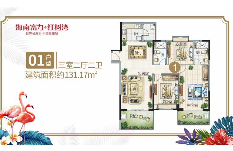 富力红树湾 01户型 3室2厅2卫 建筑面积131㎡