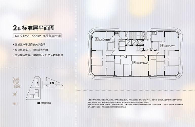 三亚新闻中心 2#平面图