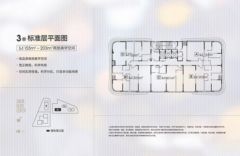三亚新闻中心 3#平面图