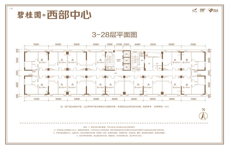 碧桂园西部中心 3-28层平面图