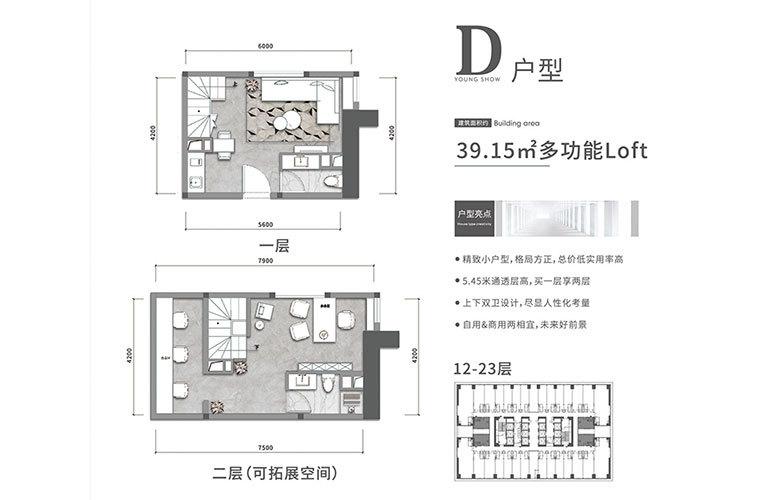 华盛御秀 LOFT-D户型-1室1厅2卫-建面39㎡