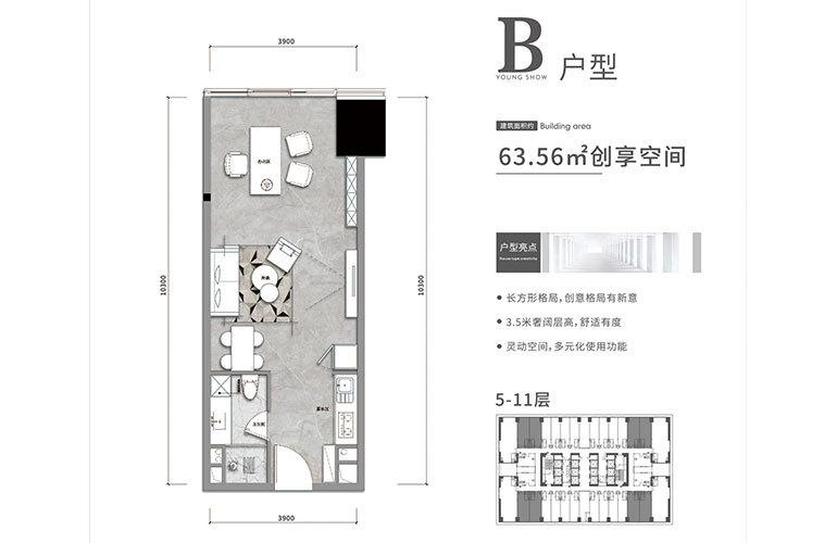 华盛御秀 SOHO-B户型-1室1厅1卫-建面63㎡