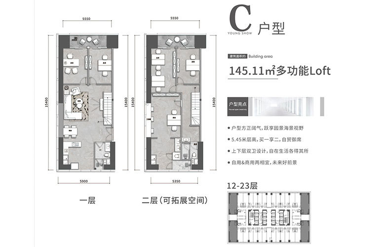 华盛御秀 LOFT-C户型-1室1厅2卫-建面145㎡