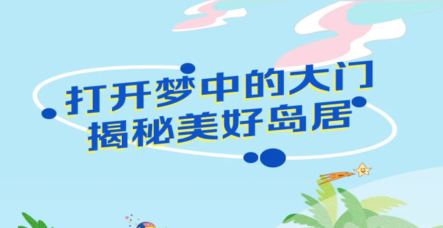 中国海南海花岛丨打开梦中的大门,揭秘美好岛居