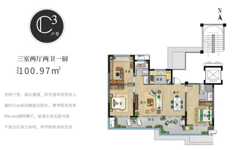 世茂怒放海 C3户型 三室两厅两卫 建筑面积100㎡
