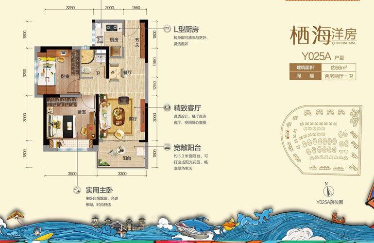 碧桂园金沙滩 Y0125A户型 2室2厅1厨 建面66㎡