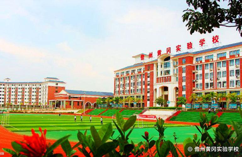 中南智慧城儋州黄冈实验学校
