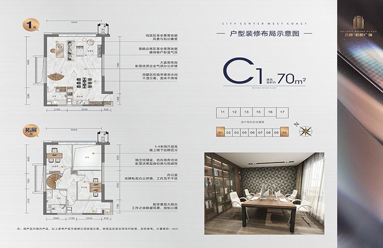 合隆柏悦广场 C1户型 建筑面积70㎡