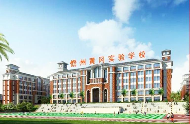 合隆柏悦广场 儋州黄冈实验学校