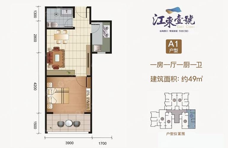 海口江东壹号A1户型 一房一厅一卫 建筑面积49㎡
