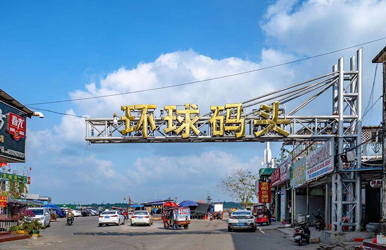 碧桂园高隆湾 环球码头