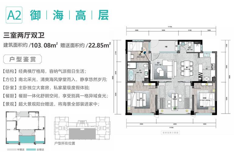 海蓝凤凰海岸 A2户型 三室两厅双卫 建筑面积103.08㎡