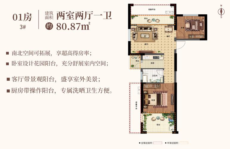 京艺源 01房 粮食两厅一卫 建筑面积80.87㎡