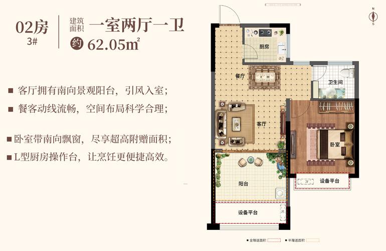 京艺源 02户型 一室两厅一卫 建筑面积62.05㎡
