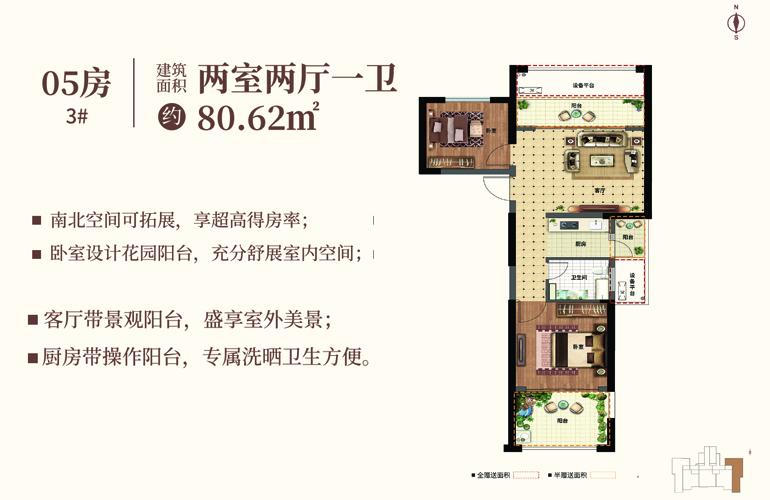 京艺源 05户型 两室两厅一卫 建筑面积80.62㎡