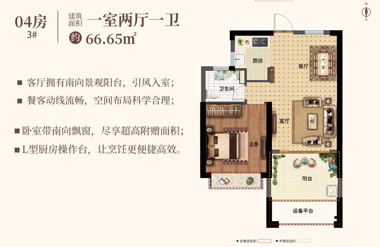 京艺源 04户型 一室两厅一卫 建筑面积66.65㎡