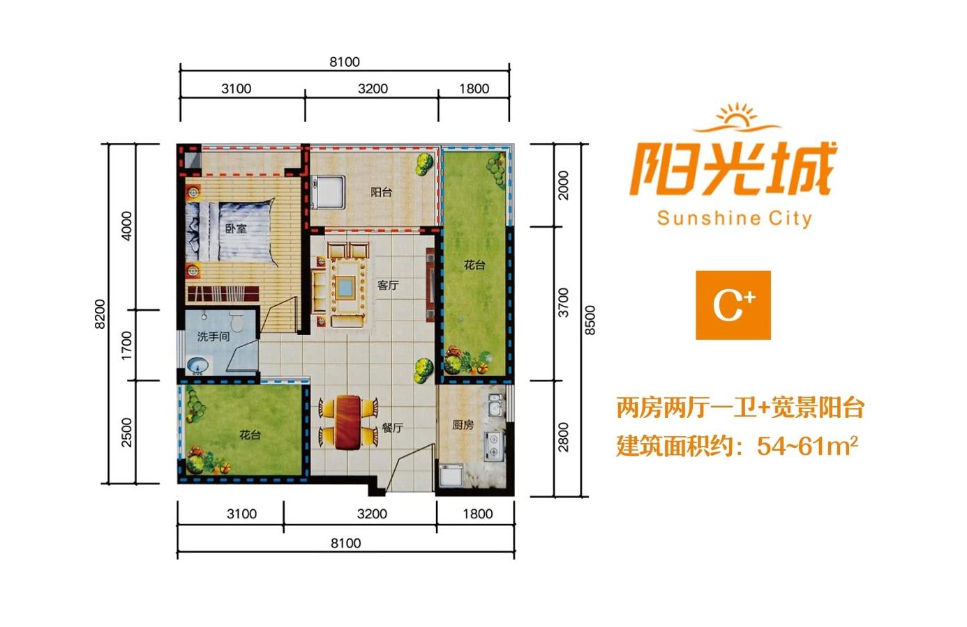 阳光城 C户型 2室2厅1卫 建面61㎡