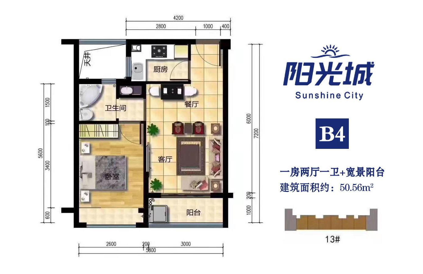 阳光城 B4户型 1室2厅1卫 建面50㎡