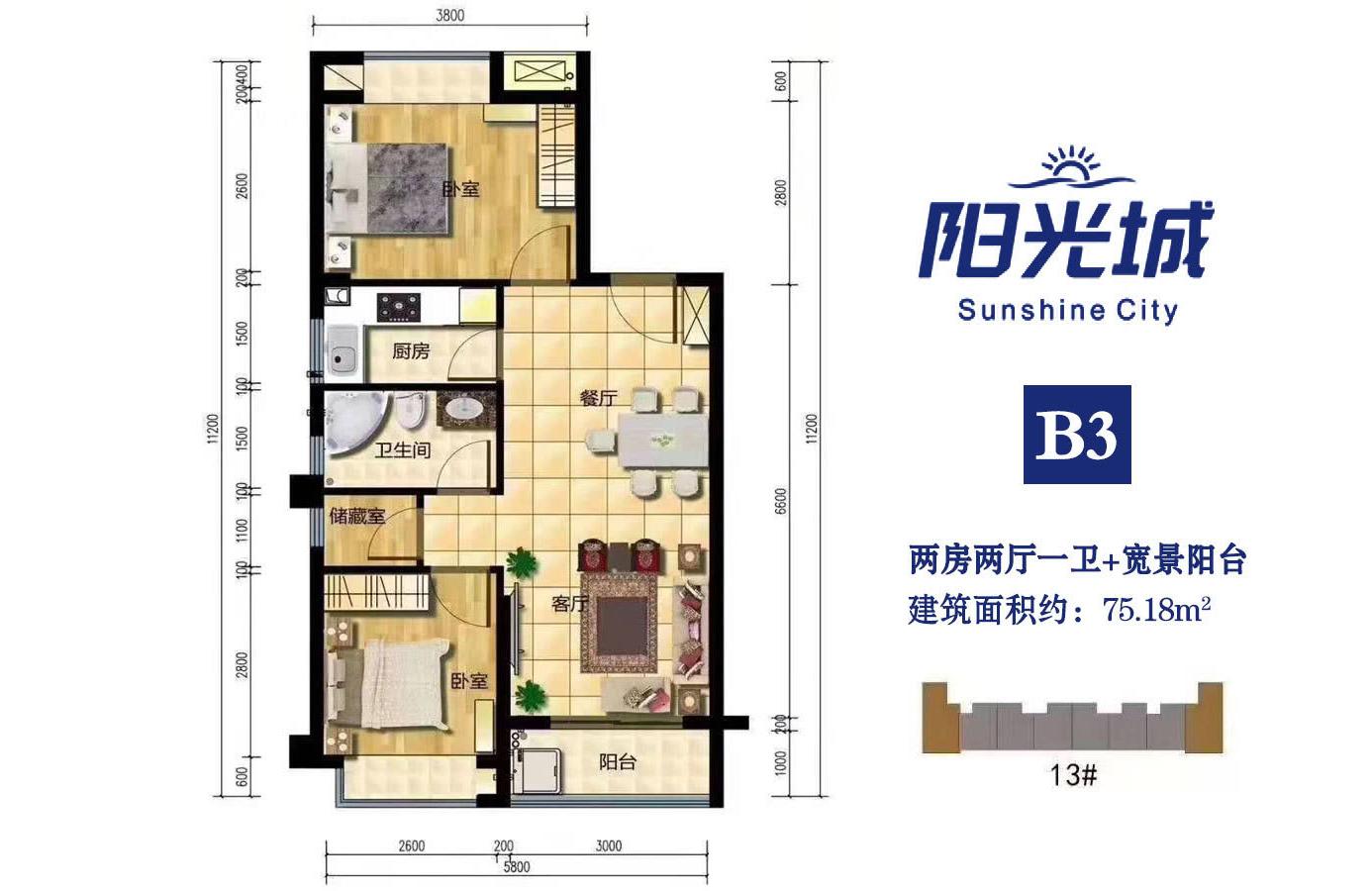 阳光城 B3户型 2室2厅1卫 建面75㎡