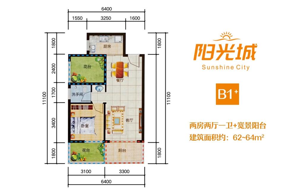 阳光城 B1户型 2室2厅1卫 建面64㎡
