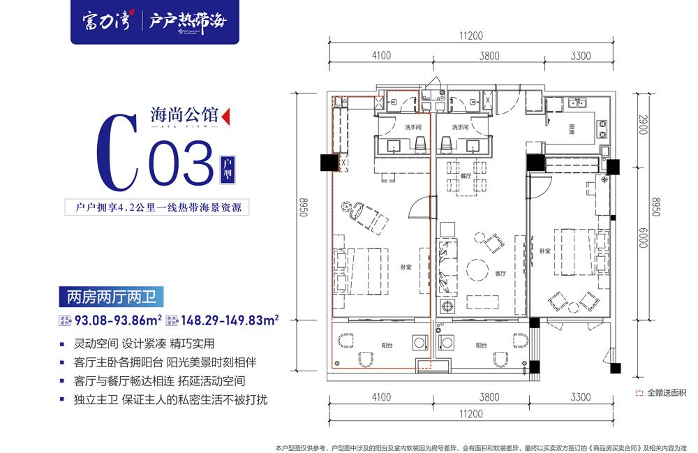 富力湾 海尚公馆C03户型 2房2厅2卫 建筑面积约93㎡