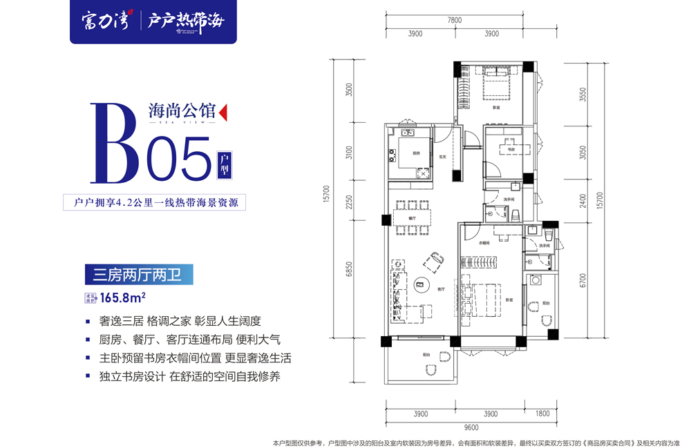 富力湾 海尚公馆B05户型 3房2厅2卫  建筑面积约166㎡