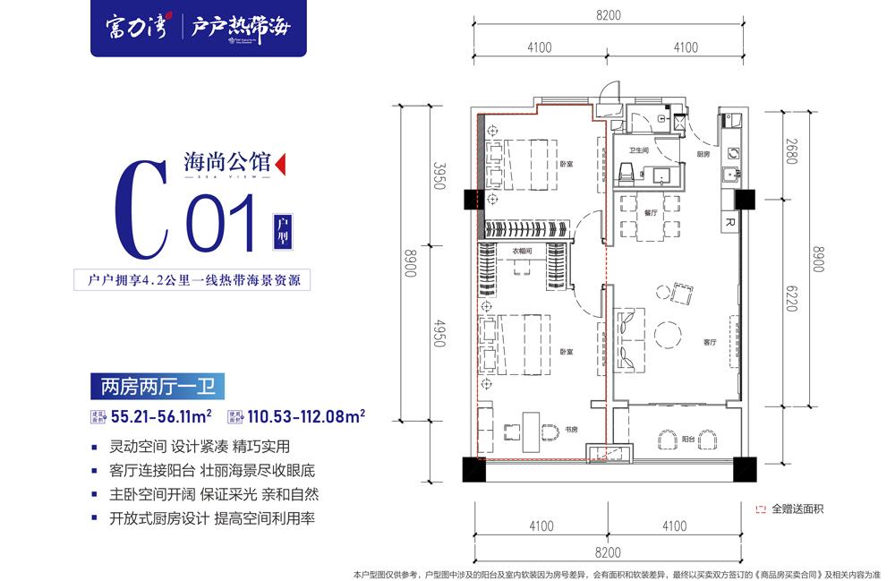 富力湾 海尚公馆C01户型 2房2厅1卫 建筑面积约55㎡