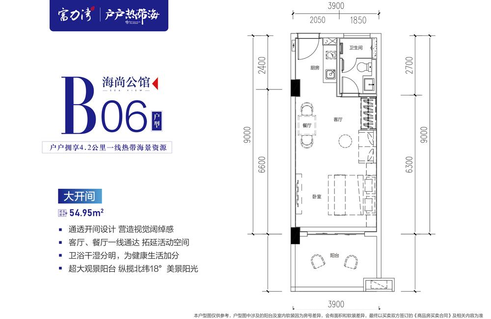 富力湾 海尚公馆B06户型 开间 建筑面积约55㎡