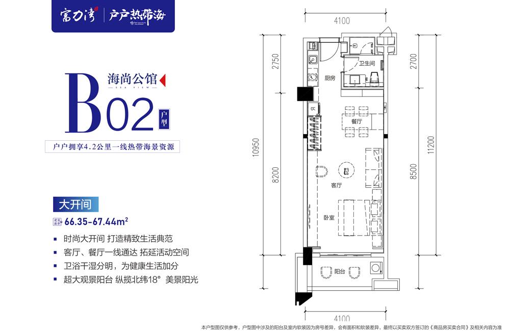 富力湾 海尚公馆B02户型 开间 建筑面积约66㎡